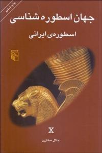 جهان اسطوره شناسی (اسطوره های ایرانی) نویسنده جلال ستاری